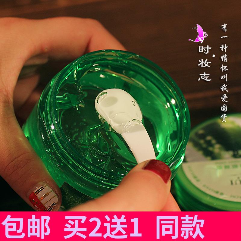 采萃芦荟胶修护凝胶补水滋润面膜11月05日最新优惠