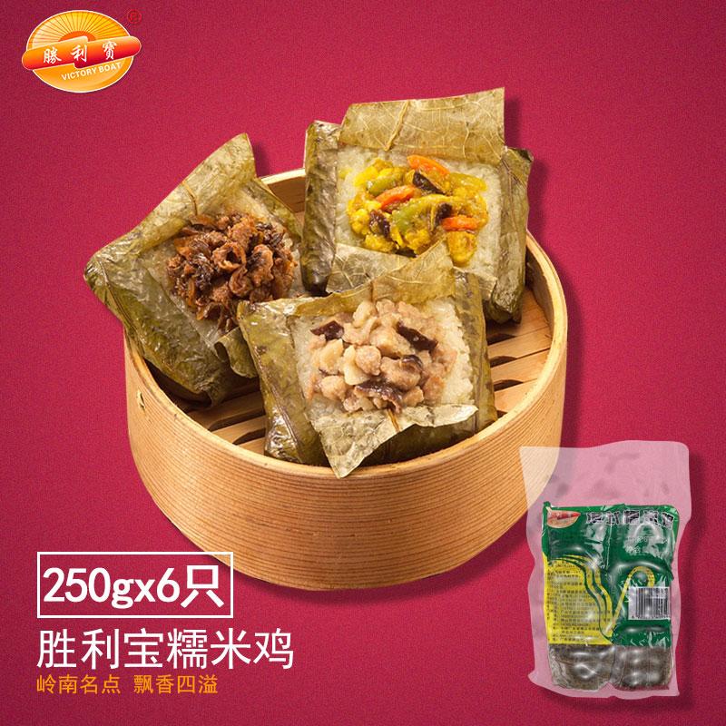 胜利宝250gx6只糯米鸡荷叶包饭加热速食广东特产早餐特价批 发