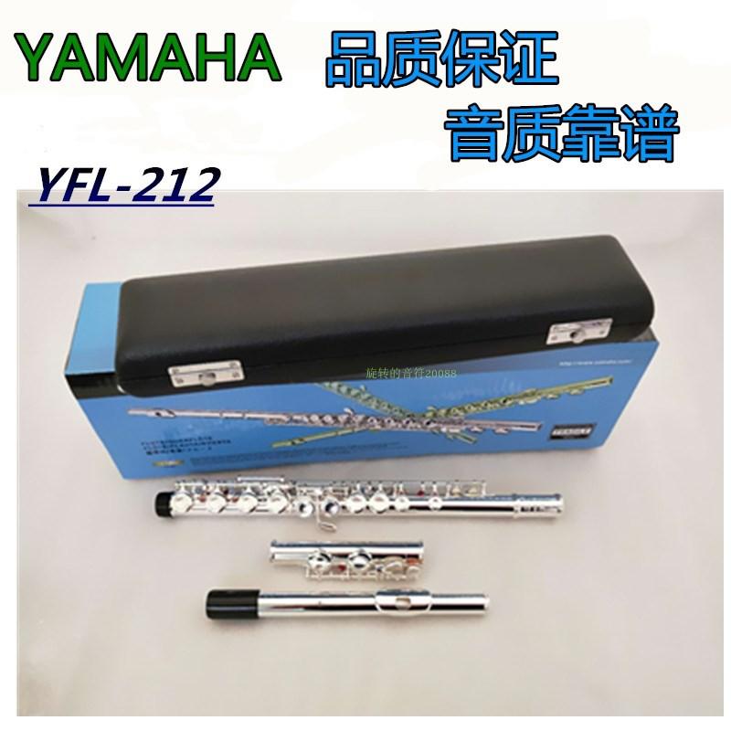 Yamaha Flute YFL-212DR в оригинальной упаковке Флейтовые музыкальные инструменты оригинал флейта бесплатная доставка по китаю