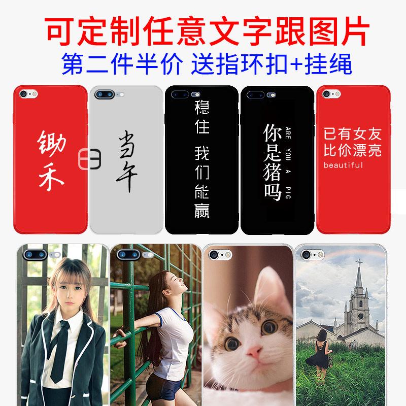 私人来图手机壳定制iPhone6s照片文字7P定做8plus苹果X情侣se5s自制diy任意机型制作6sp保护套IP男女款自定义