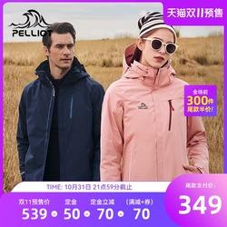 【双11预售】伯希和户外抓绒冲锋衣女三合一外套男可拆卸登山服