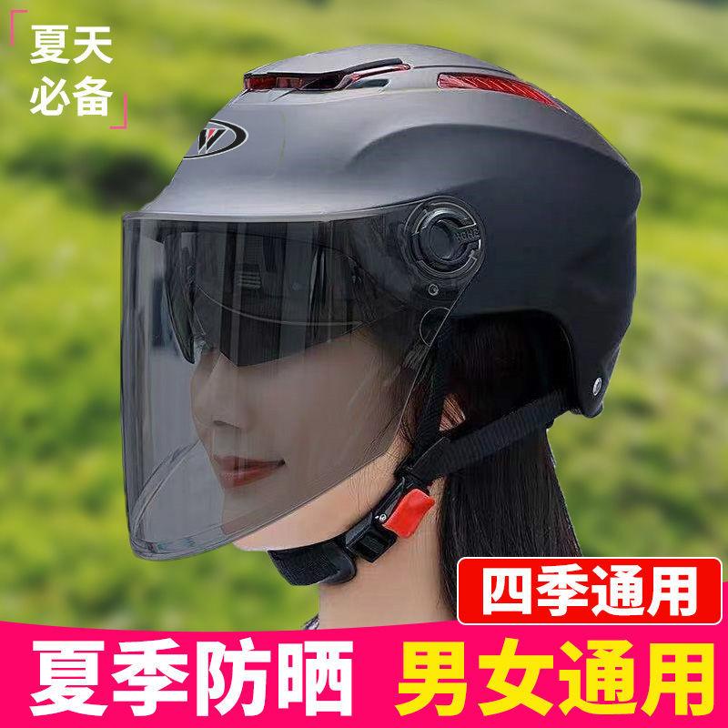 夏季头盔男女士四季通用防嗮安全帽电动摩托车可爱网红头围可调节