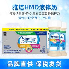 雅培Similac HMO雅培1段水奶新生儿液态奶 (0-12个月) 59ml*24支