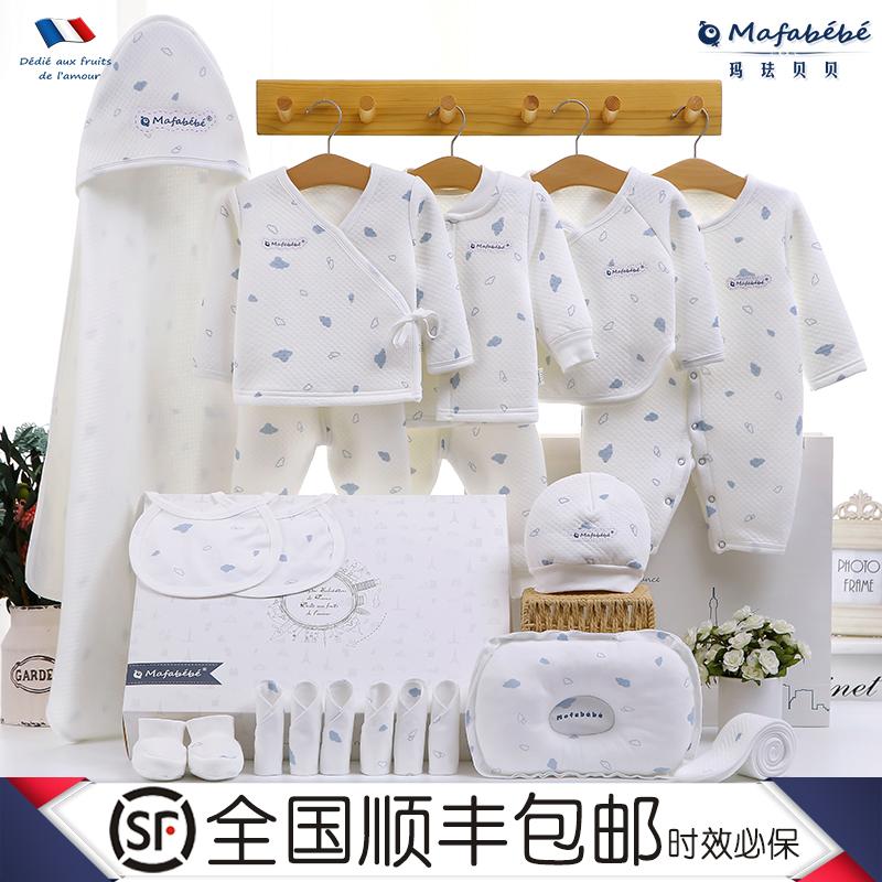 玛珐贝贝婴儿新生儿衣服礼盒套装纯棉0-3月秋冬四季初生宝宝用品