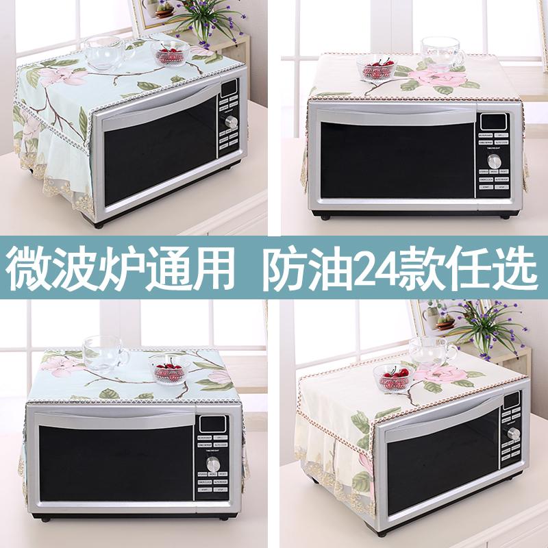 美的格兰仕微波炉罩防尘罩防油布艺蕾丝通用防水厨房欧式简约现代