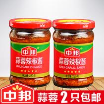 中邦蒜蓉辣椒酱蒜蓉酱桂林辣椒酱 230gX2瓶装 火锅蘸料蒜蓉香辣酱