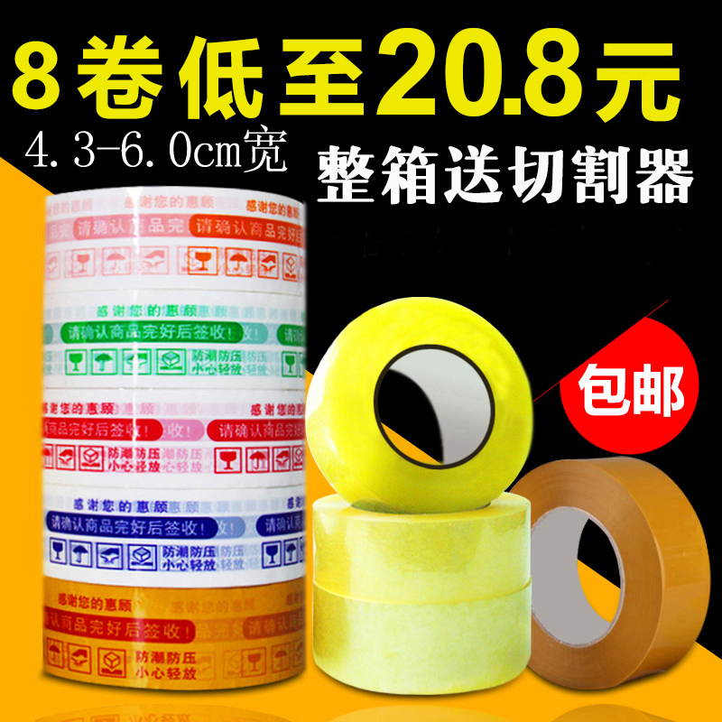 Уплотнительная лента оптовые продажи Язык предупреждения Taobao Express для бой пакет метр желтый Уплотнительная лента Прозрачная лента бесплатная доставка по китаю