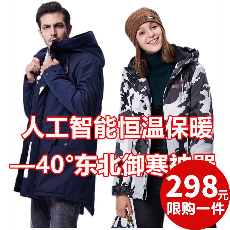 度防寒服男女羽绒棉服东北哈尔滨漠河雪乡旅游保暖装备30零下40