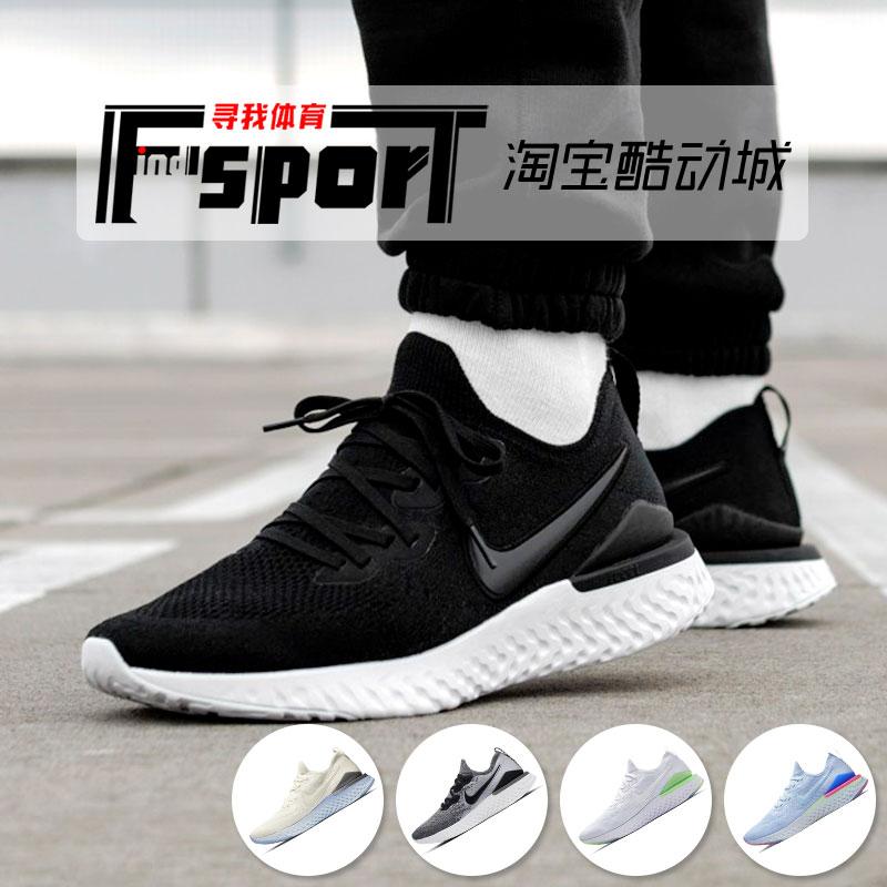 (用1元券)耐克epic react 2代飞线编织跑步鞋