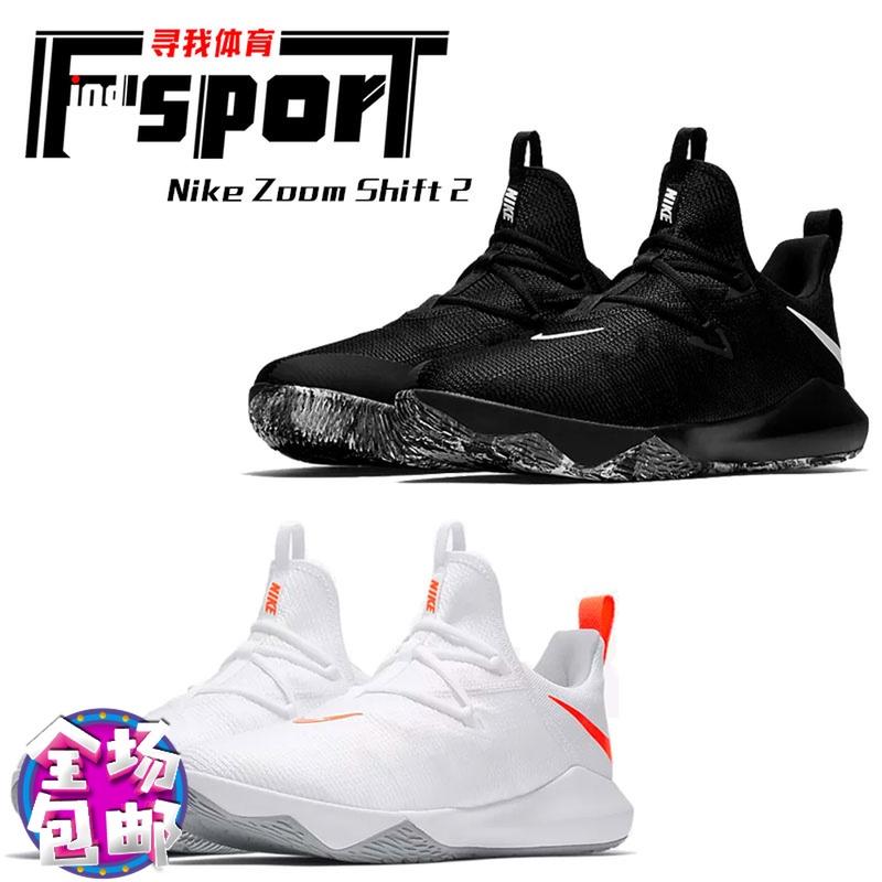 耐克Zoom897654Shift 2 男子实战训练篮球鞋黑武士AR0459-001-100