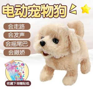 儿童电动毛绒男孩女孩玩具小狗会叫会走路电子机器狗狗仿真泰迪