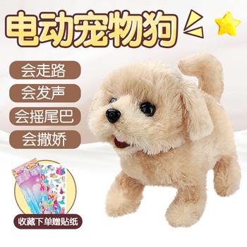 儿童电动毛绒男孩女孩玩具机器狗狗