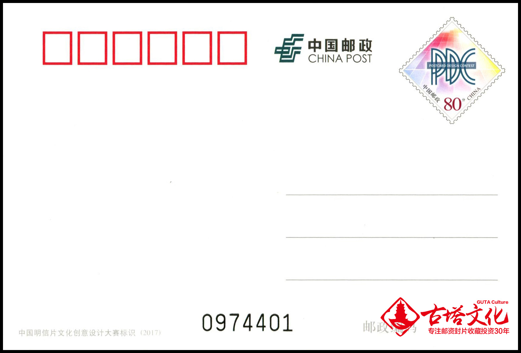 PP281 2017 годы страна открытка культура из творческий большой матч марк генерал почта капитал открытка почта капитал лист