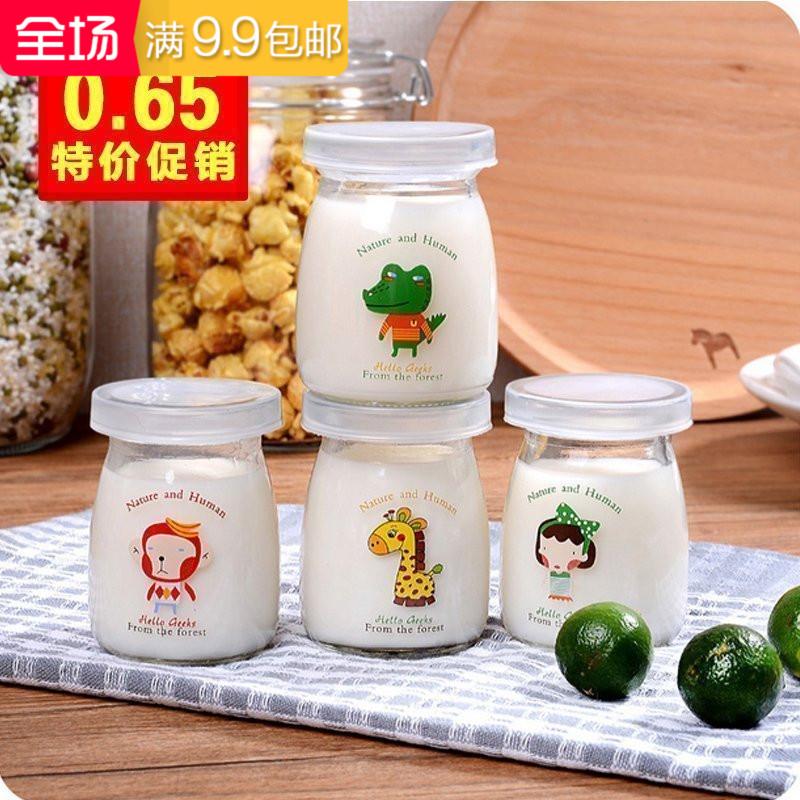 青沐 布丁瓶耐高温DIY烘培杯蛋壳家居酸奶杯果冻杯带盖玻璃牛奶杯