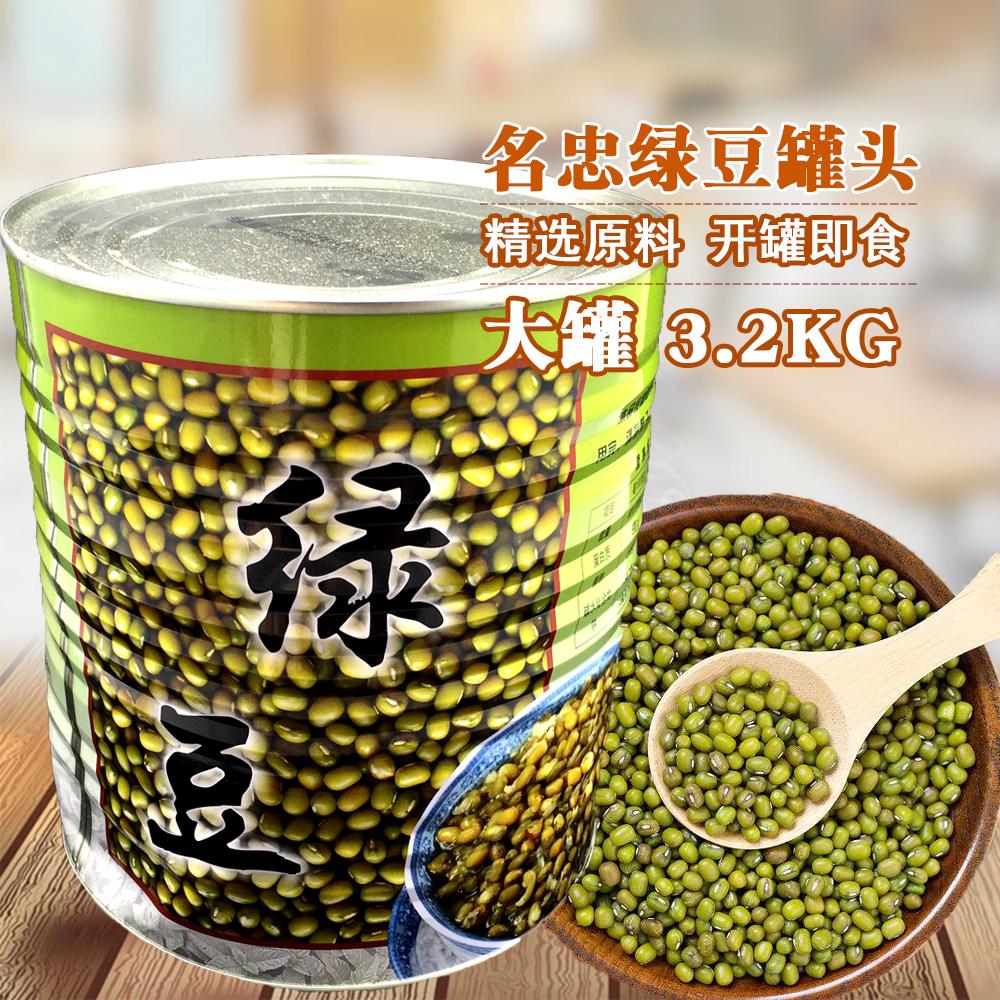 名忠绿豆罐头 糖水蜜绿豆伴侣3.2KG大罐装甜品连锁专用 整箱免邮