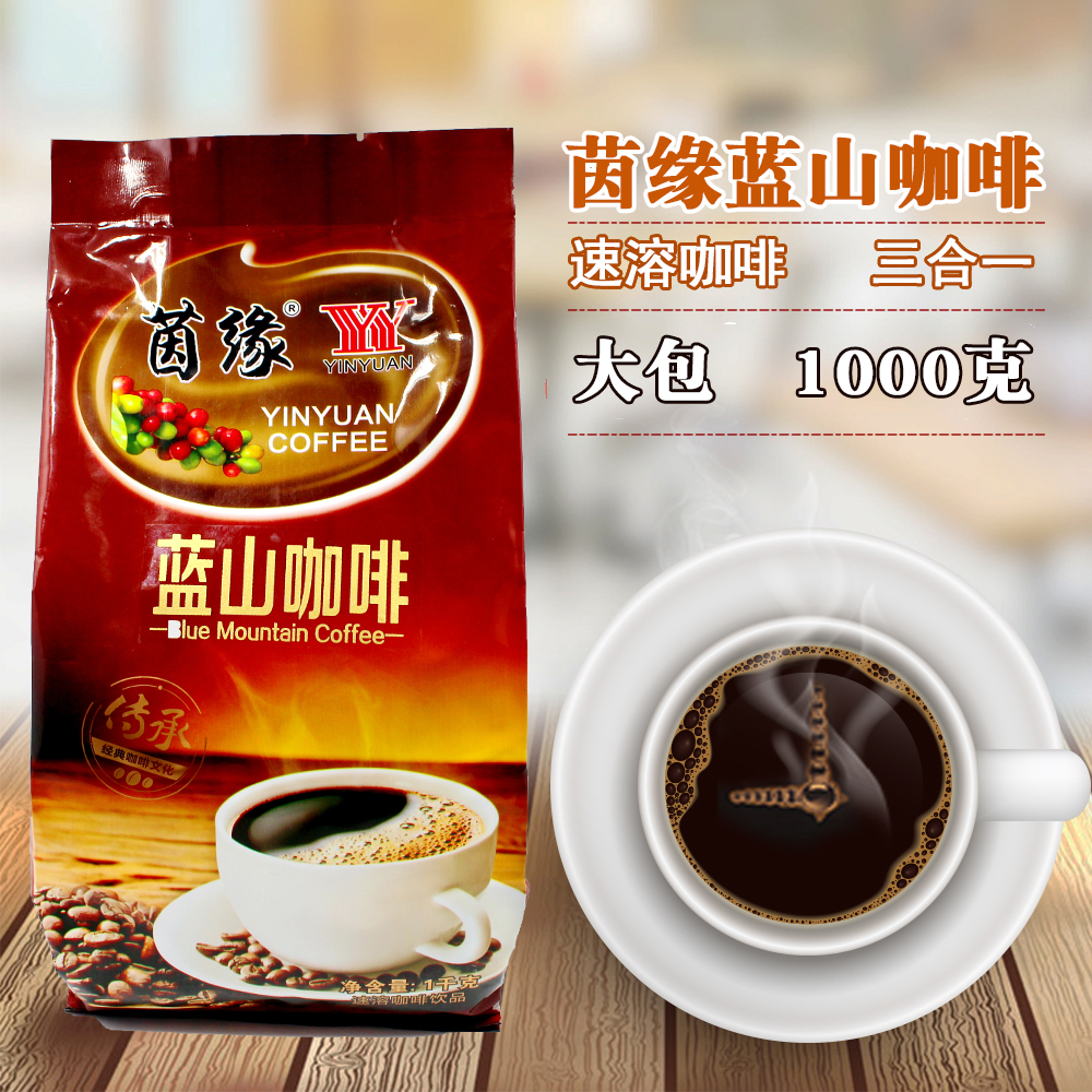 Yinyuan Blue Mountain coffee powder instant coffee contains 1000 grams of sugar, and 50 cups of solid beverage powder can be made
