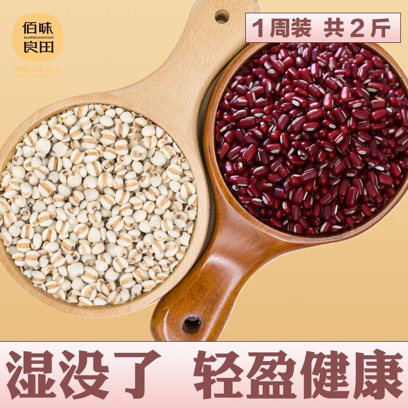 赤小豆 薏米 新红豆小薏仁米新货纯农家薏仁天然赤豆意米仁水组合