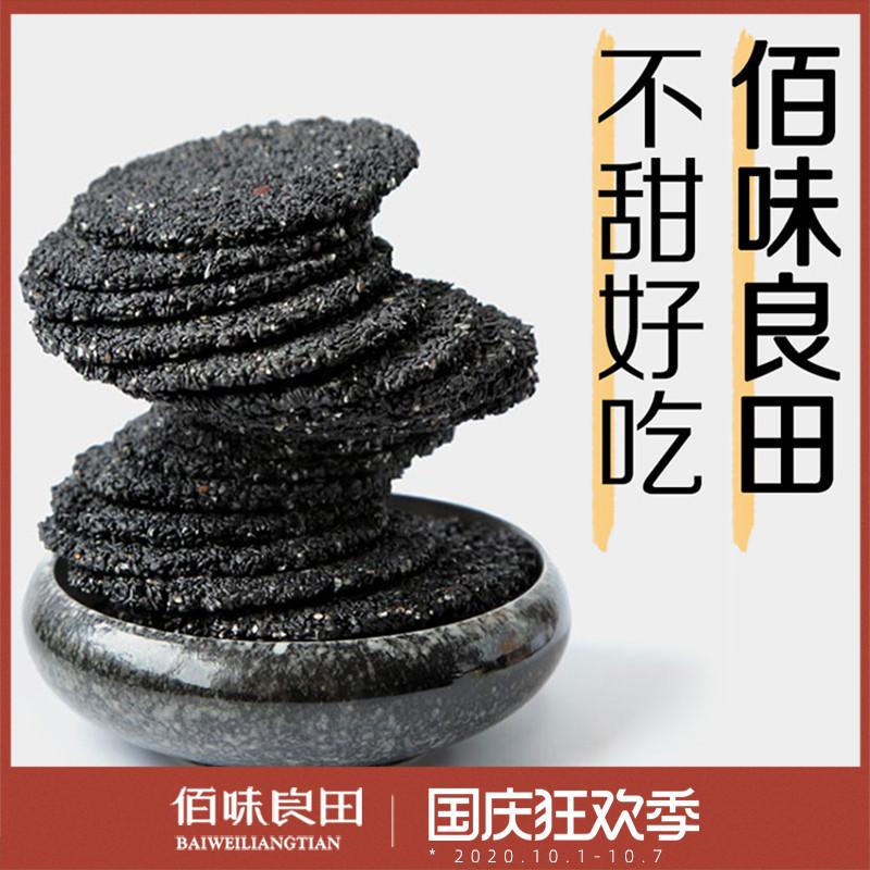 孕妇零食 黑芝麻饼 健康无糖精酥片脆薄饼干孕期营养休闲食品小吃