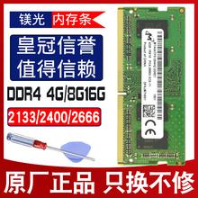 镁光DDR4 4G 2400 2666笔记本内存条四代8G 2133联想惠普华硕神舟