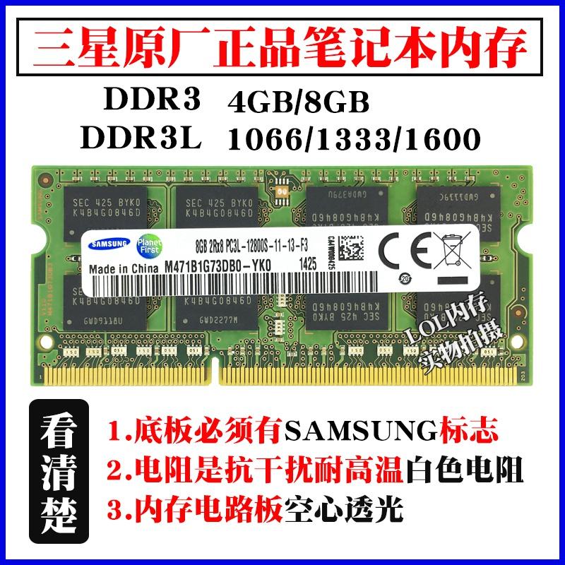 Оперативная память для ноутбуков Артикул 552957991654