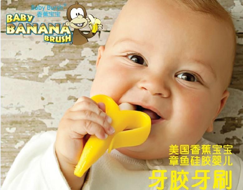 进口美国香蕉宝宝硅胶婴儿童牙胶乳牙刷磨牙棒咬咬乐玩具不含BPA