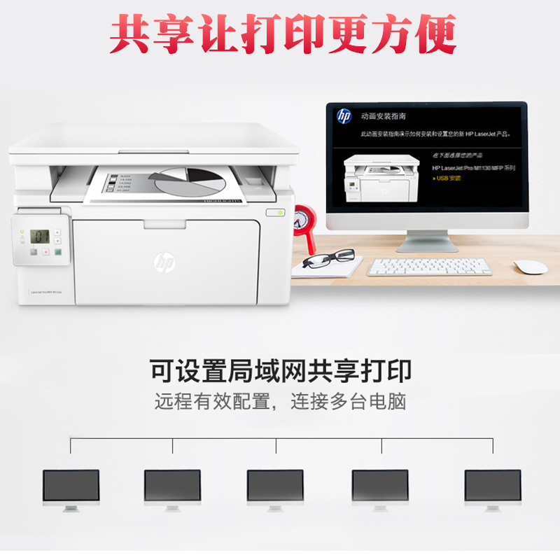 HP m132a black and white laser multi-function one machine copy scanning