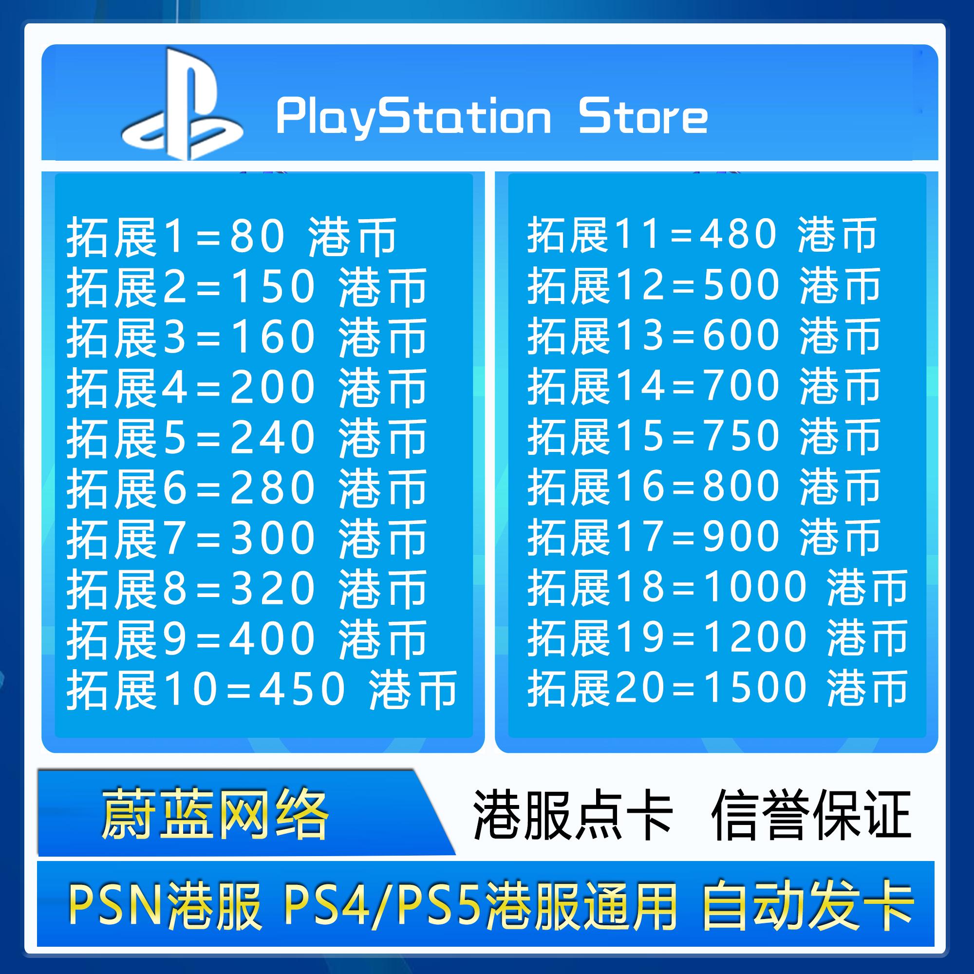 PSN港服点卡80 200 400 300 500 600 750 800 充值卡 PS4 PS5