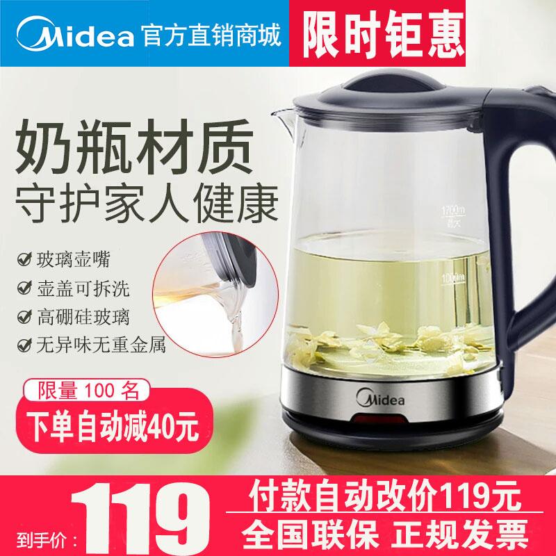 Midea/美的 MK-GJ1702烧水壶电热水壶家用自动断电玻璃开水壶1.7L