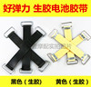 Motorcycle battery strap, good elastic tape battery, the battery fixing tape - with Motorcycle