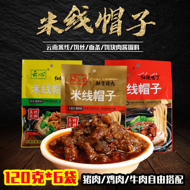 云南米线帽子蒸饵丝猪肉鸡丁调料酱