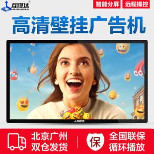 多媒体显示器智能网络视频播放器楼宇led液晶屏安卓广告显示屏 65寸电梯广告机超薄高清壁挂式