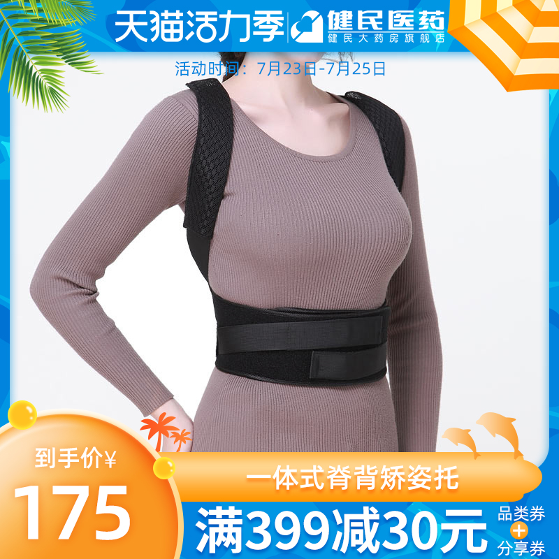 Rolles back orthosis belt for boys and girls