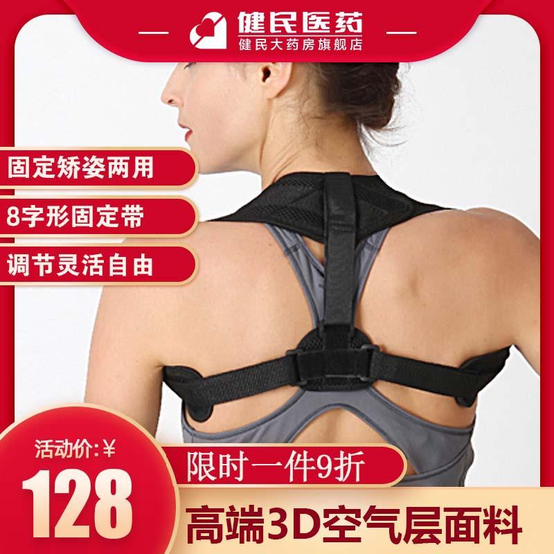 Rolles medical orthopedic belt clavicular scapular fracture fixation belt children adult hunchback orthopedic belt