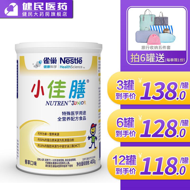 雀巢小佳膳幼儿儿童全营养配方粉瑞士原装进口400g乳清蛋白酪蛋白