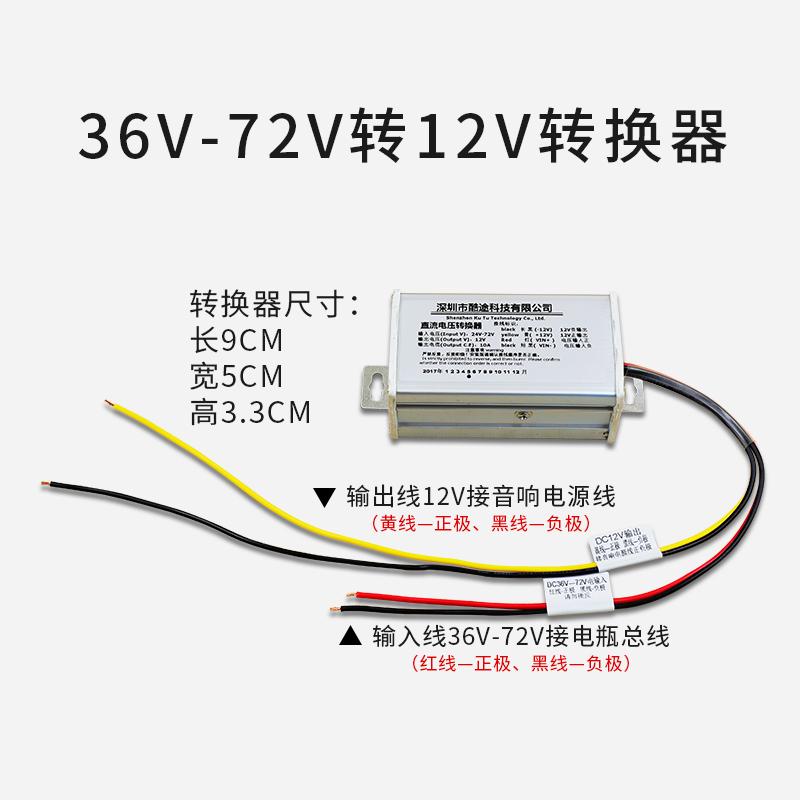 Электромобиль конвертер 48v поворот 12v конвертер 60v36v72V напряжение аккумуляторная батарея DC общий медь трансформатор