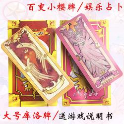 百变小樱库洛牌COS小樱牌原版库洛牌卡片大号全套魔法占卜牌包邮