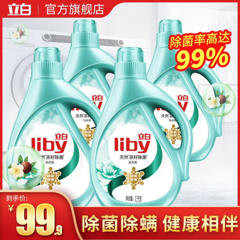 预售立白茶籽除菌除螨洗衣液12斤家庭促销组合家庭瓶装装手洗机洗
