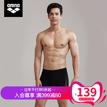 Arena Arina swimming trunks men's flat angle sports training quick drying anti chlorine swimming trunks anti embarrassment hot spring pants