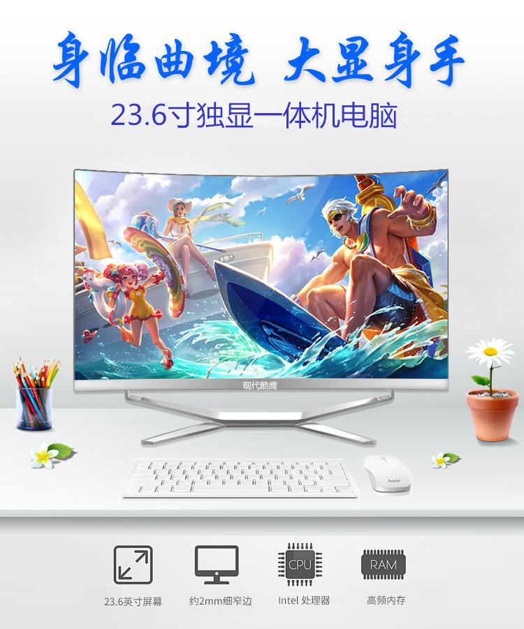 超薄24英寸曲面一体机电脑四核独显台式家用办公LOL游戏整机新品