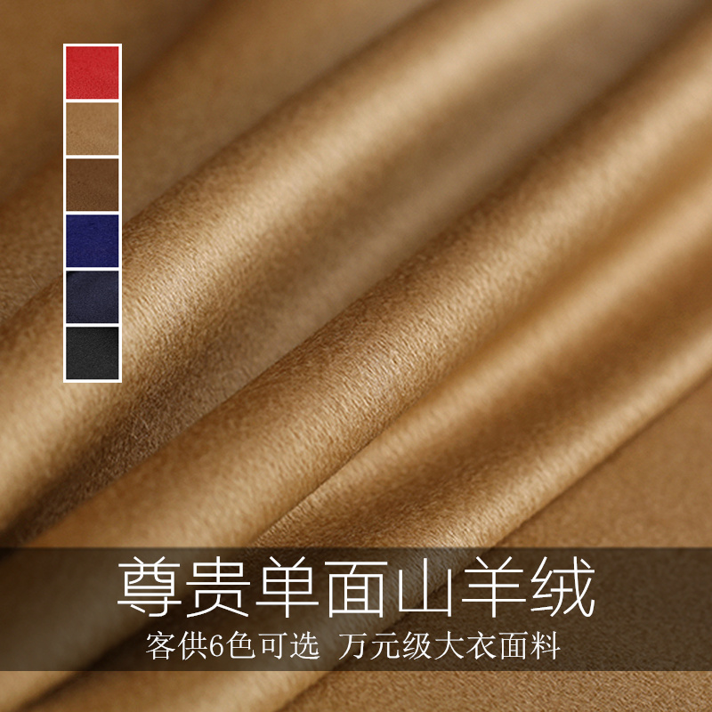 High end series ? single cashmere overcoat fabric advanced customized autumn and winter clothing woolen fabric