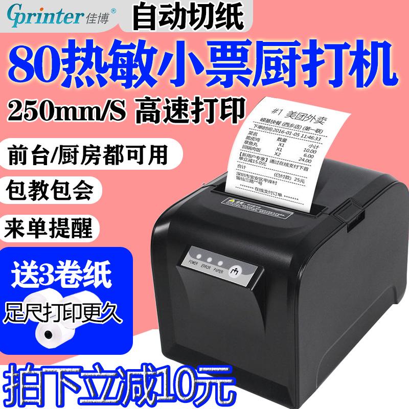 Jiabo gp-l80160i / 80180 kitchen printing USB network port cutter small bill printer wireless WiFi