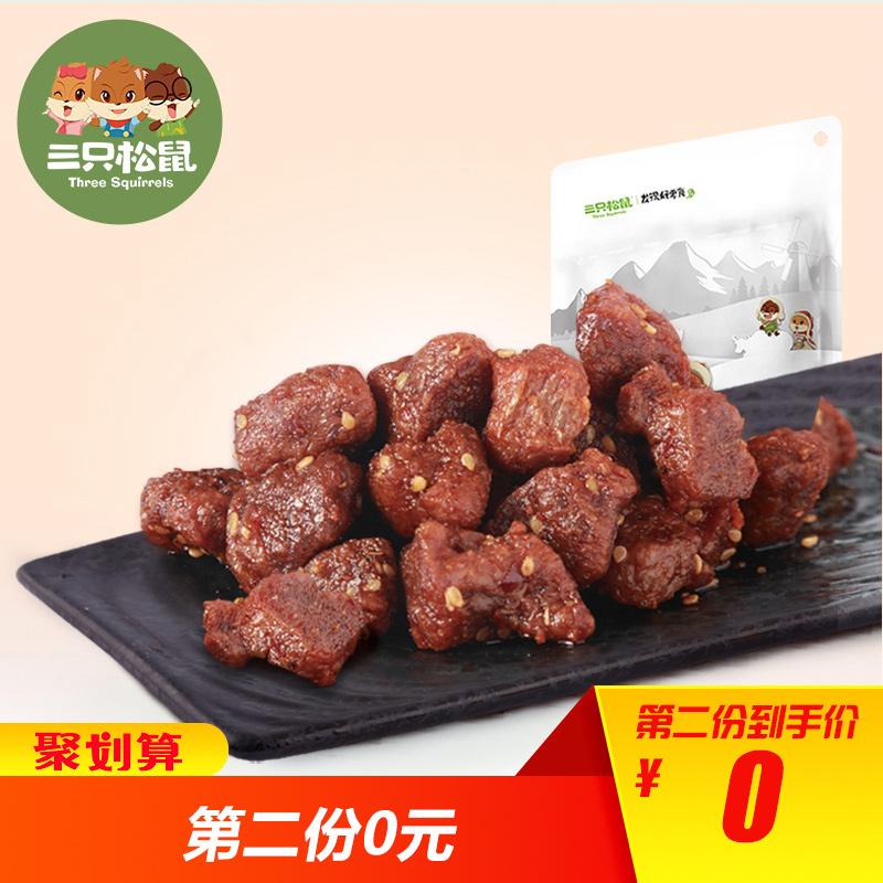 【三只松鼠_素牛肉粒130g】特产大刀肉辣条零食麻辣面筋儿时