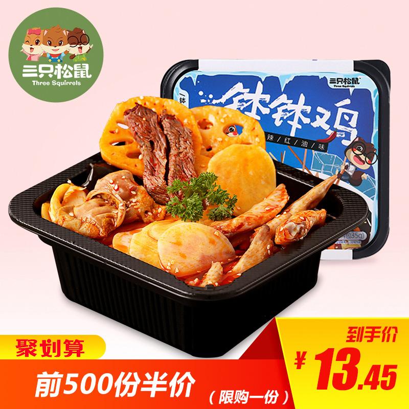 新品【三只松鼠_钵钵鸡345g】美味麻辣肉脯即食方便懒人小火锅