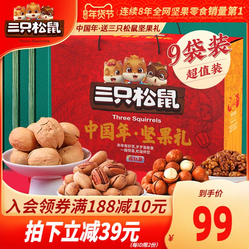 【三只松鼠_年货坚果大礼包1748g/9袋】网红健康零食干果混合礼盒