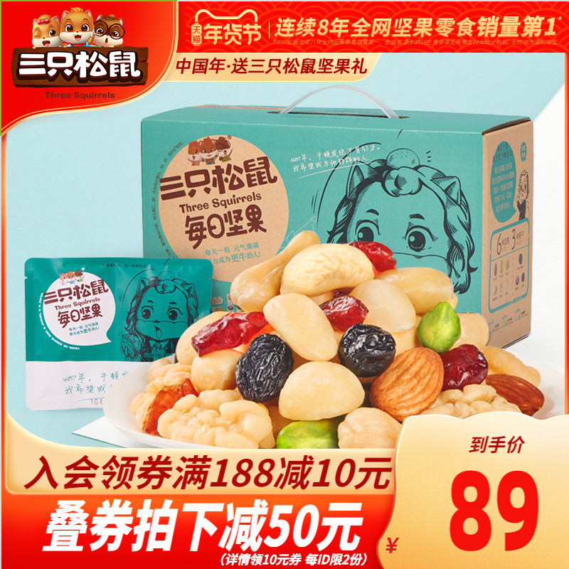 【三只松鼠_每日坚果750g/30包】网红零食小吃休闲食品年货大礼包