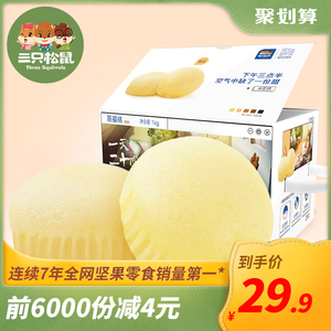 <p>【三只松鼠_蒸蛋糕1000g/整箱】</p><span style='color: #ff0000!important;font-size: 12px;'>【聚】</span>