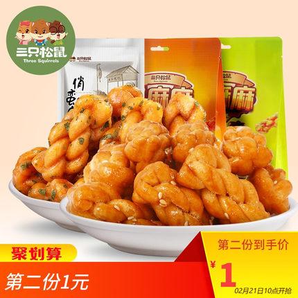 【三只松鼠_俏蛮腰麻花112gx2】零食特产早餐天津风味麻花黑糖