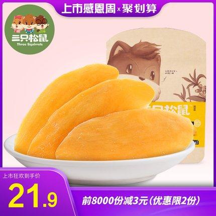 【三只松鼠_芒果干116gx3】办公室零食蜜饯果脯水果干休闲食品