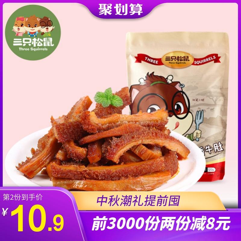 【三只松鼠_孜香牛肚120g】休闲零食小吃肉脯麻辣卤味牛肉类熟食