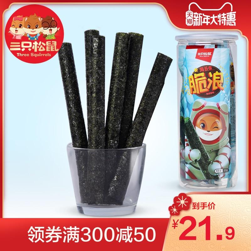 【三只松鼠_脆浪海苔卷33g】休闲小吃儿童零食海味寿司海苔即食